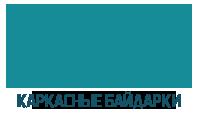 Каркасные байдарки Нэрис в Москве
